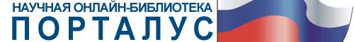 Библиотека ПОРТАЛУС - крупнейшей собрание научных текстов России